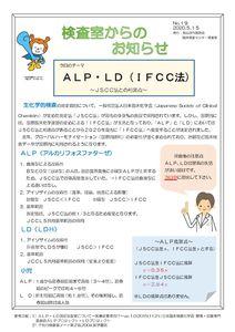 2020.5.15 お知らせ(ALP、LD IFCC法)のサムネイル