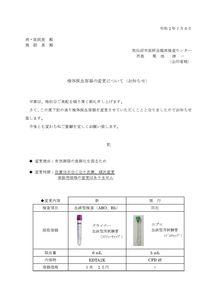 検体採取容器変更(血液型)のサムネイル